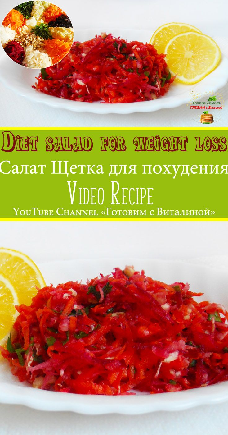 Диета Щетка Для Похудения. Салат Метёлка: 13 рецептов для очищения кишечника и похудения за 2 дня