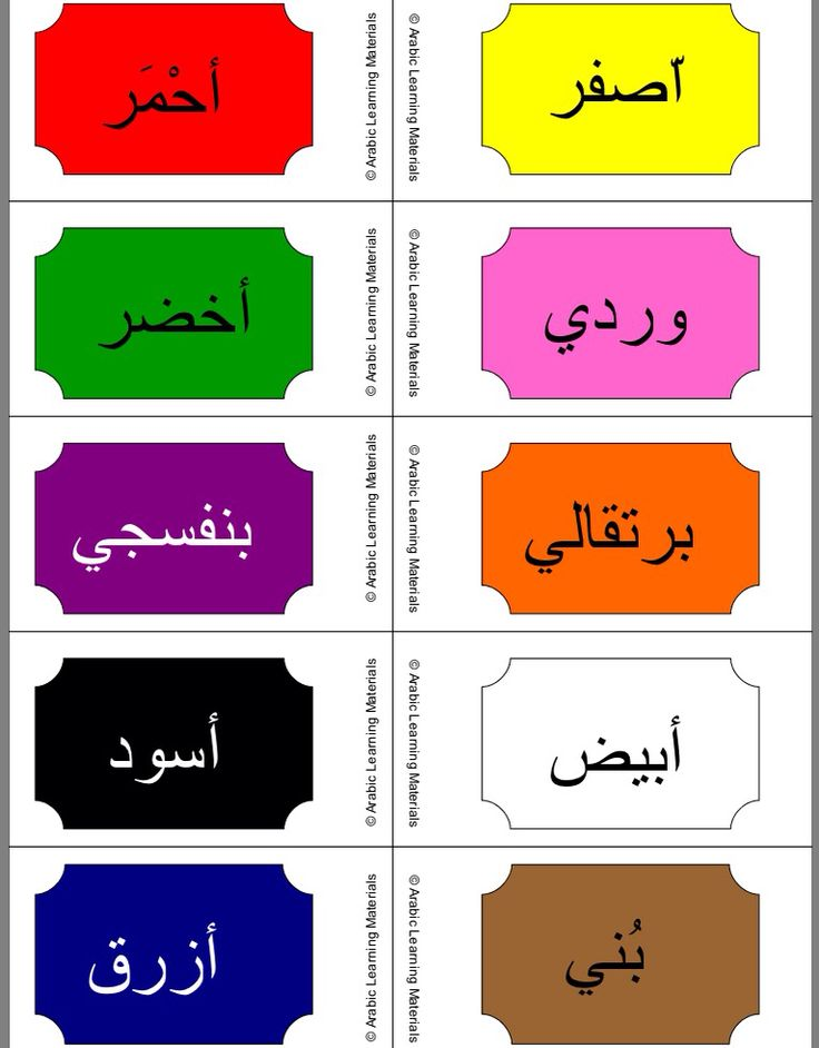 Arabic color flashcards pdf Couleurs en arabe