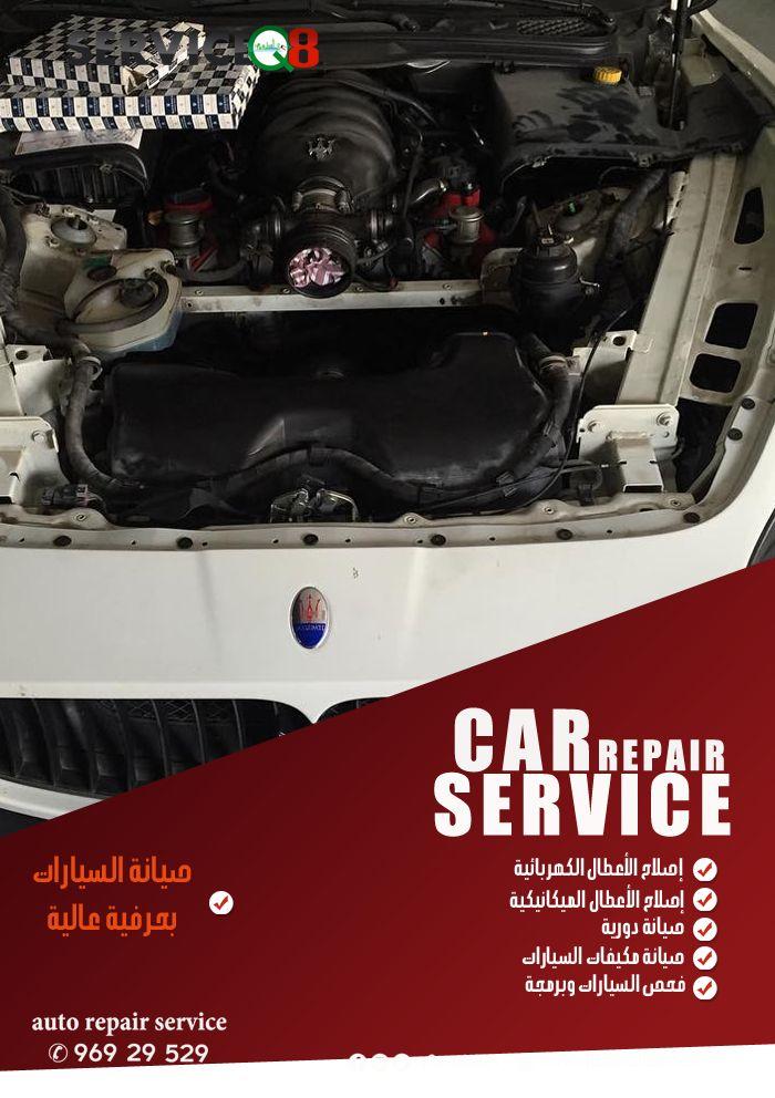 كراج متنقل الكويت Car Repair Service Graphic Card Auto Repair