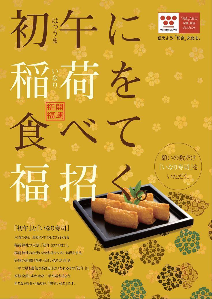 一般社団法人 日本惣菜協会