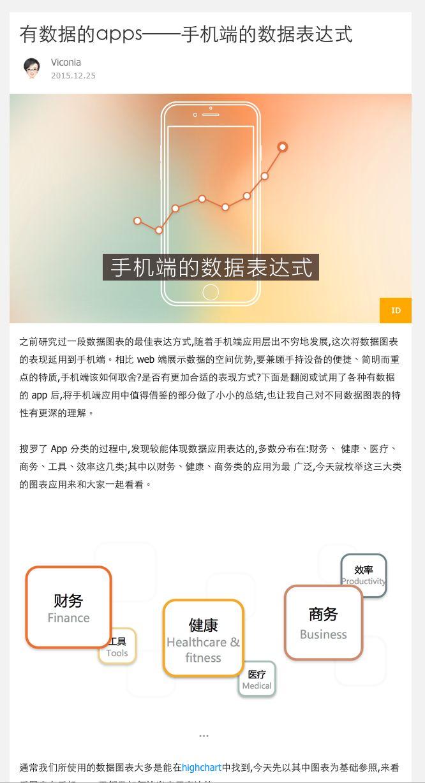【騰訊ISUX】手機端的數據表達式,講解很多有關不同類別的圖表應用