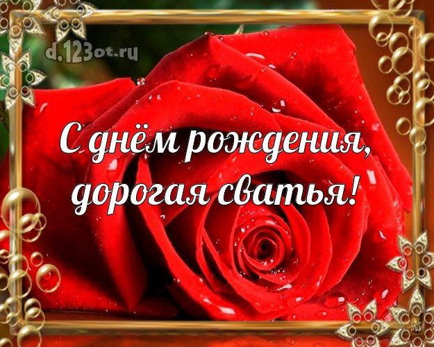 для беговых поздравление с днем рождения свахе в стихах красивые прикольные сколько