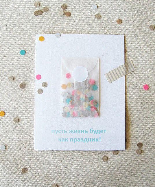 Создать, открытка с конфетти