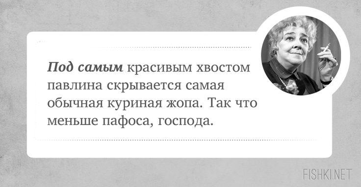 20 цитат неподражаемой Фаины Раневской
