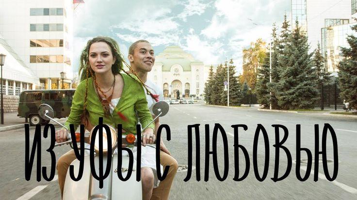Трейлер Из Уфы с любовью (2017)
