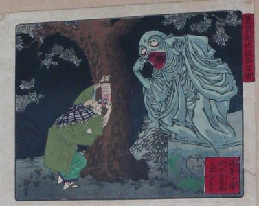 Tsukioka Yoshitoshi: Short-Sighted Man and a Ghost - Japanese Art Open Database