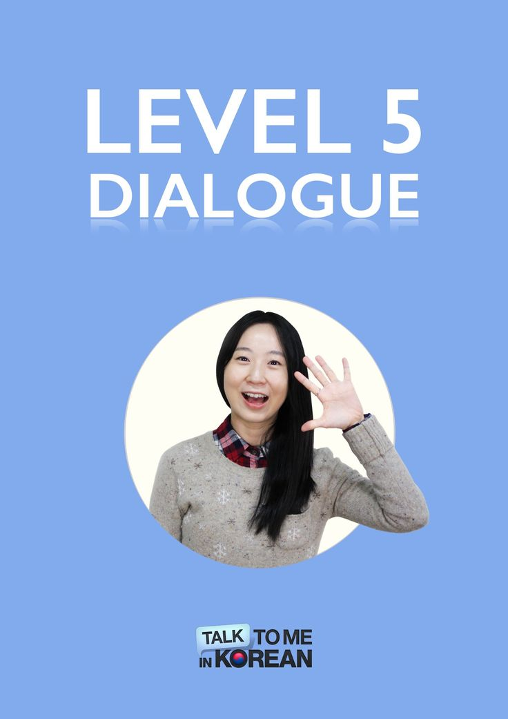 talk to me in korean pdf free download