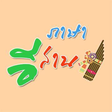 ภาษาอีสาน ภาษาถิ่นอีสาน เป็นภาษาที่มีความสวยงาม เป็นเอกลักษณ์ และความน่าสนใจ