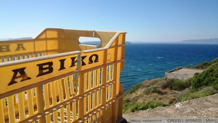 An AVIKO (#ΑΒΙΚΩ) #crate, reminding the #tomato #industry on #Kos Island that can be seen on the horizon... The view is from #Mandraki, #Nisiros, #Nisyros