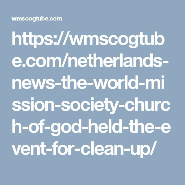 https://wmscogtube.com/netherlands-news-the-world-mission-society-church-of-god-held-the-event-for-clean-up/