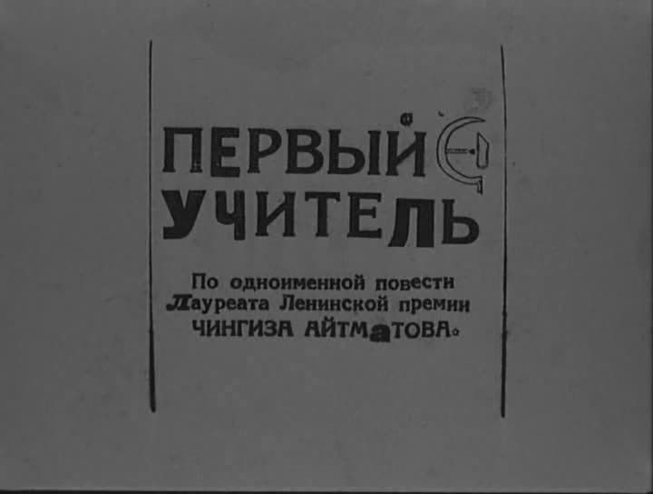 «Первый учитель», Андрей Кончаловский, СССР, 1965