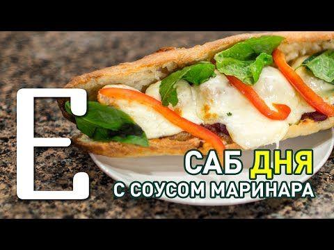 Сабвей сэндвич — рецепт, видео на Едим ТВ
