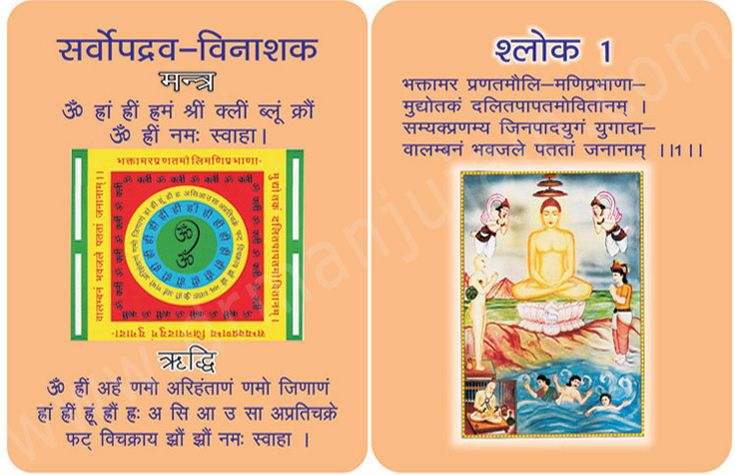 """Mantra Card-1"" For Destroying Disturbances For more Mantras visit on http://www.drmanjujain.com"