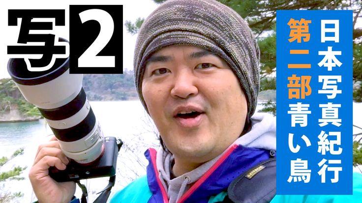 日本写真紀行 第2部 青い鳥 ジェットダイスケ日本を撮る!ビデオブロガーに写真が撮れない理由、カメラと筋肉の翼、完ぺきな夜明け