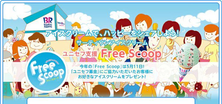 サーティーワンアイスクリーム フリースクープ Baskin Robins Free Scoop for UNISEF