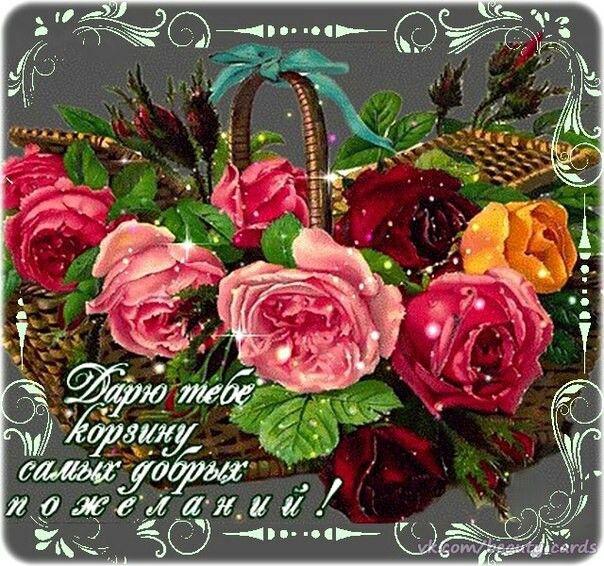 Мерцающие открытки с цветами с красивыми пожеланиями, сделать открытку