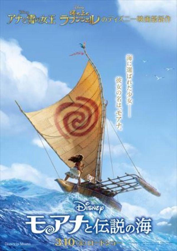ディズニー最新作「モアナと伝説の海」2017年3月公開決定 1枚目