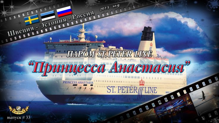 "#33 Паром ""Принцесса Анастасия"" (Балтийское море)"