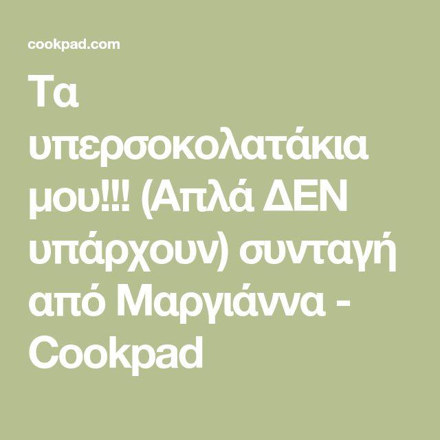 Τα υπερσοκολατάκια μου!!! (Απλά ΔΕΝ υπάρχουν) συνταγή από Μαργιάννα - Cookpad
