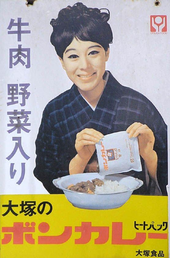 ボンカレーの看板 vintage boncurry ad, Otsuka Foods