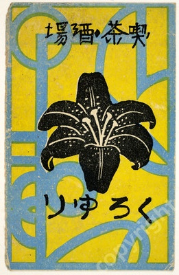 Vintage Japanese matchbox label.