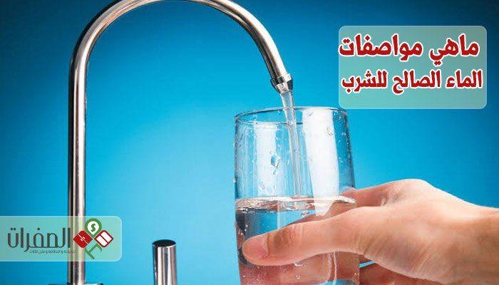 ماهي مواصفات الماء الصالح للشرب In 2021