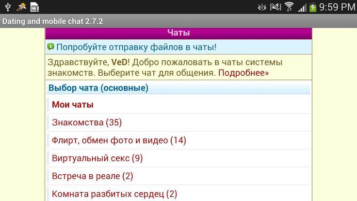 Мобильный Чат Знакомств Украина