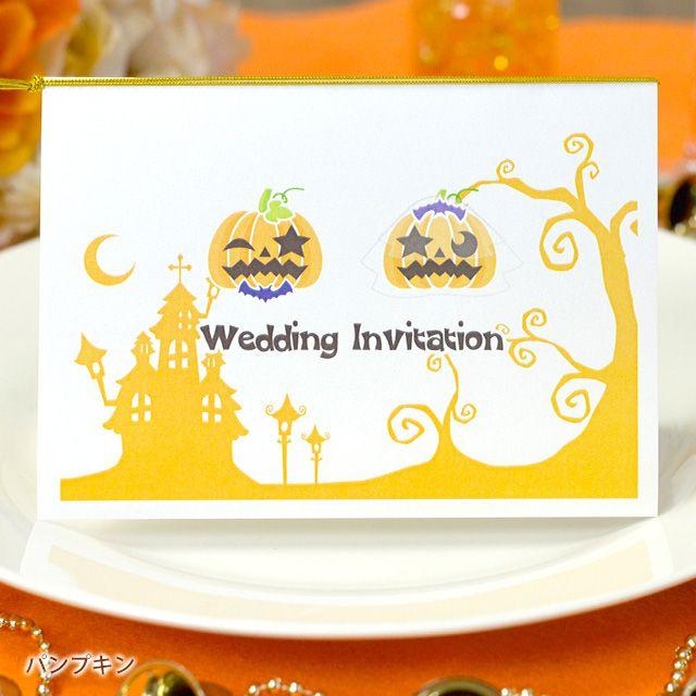 手作り【招待状キット】ハロウィン・パンプキン(1名様分) ラピスラズリオリジナル!かぼちゃの新郎新婦のイラストをメインにしたハロウィン限定の手作り招待状キット。 こんな招待状が届いたらワクワクしちゃいますね♪