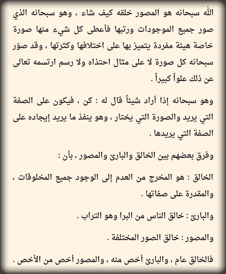 المصور اسماء الله Quotes Arabic Quotes Math