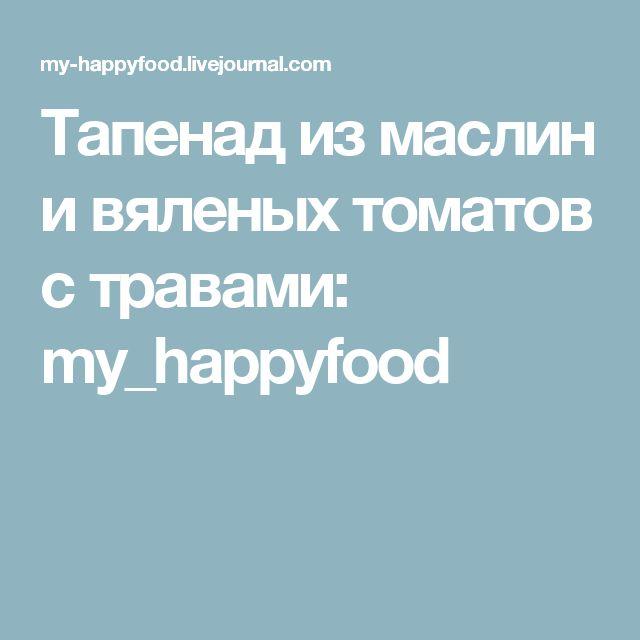 Тапенад из маслин и вяленых томатов с травами: my_happyfood