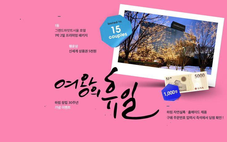 하림 창립 30주년 이벤트, 여왕의휴일. 그랜드 하얏트 서울 호텔 1박2일 프리미엄 패키지 이벤트에 응모해보세요!