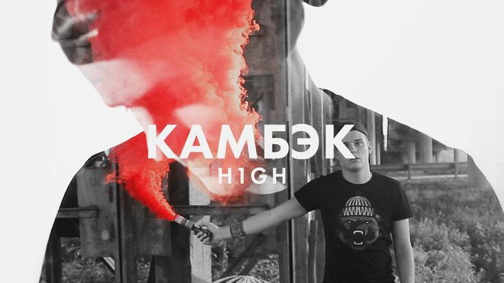 ✔ Artists: H1GH ✔ Title: Камбэк ✔ Country: Russia http://newvideohiphoprap.blogspot.ca/2016/09/h1gh.html