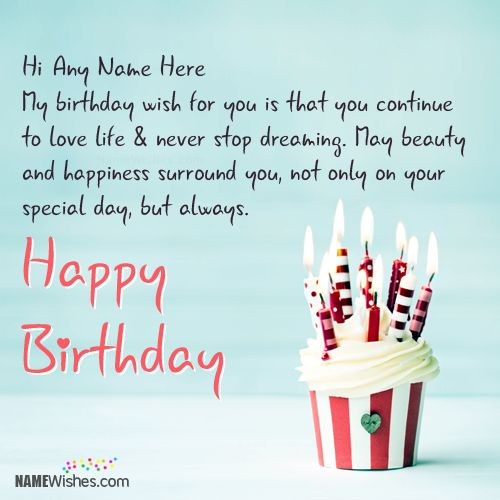 Impress Your Friends With Name Birthday Wishes Birthday Wishes Happy Birthday Wishes For Lovely Friend