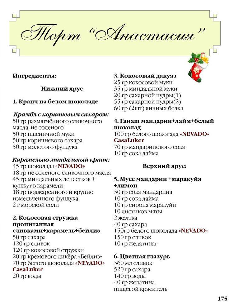 #ClippedOnIssuu from ГЛАЗУРЬ