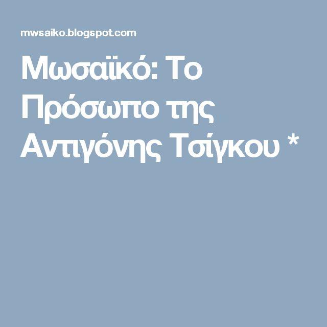 Μωσαϊκό: Το Πρόσωπο της Αντιγόνης Τσίγκου *
