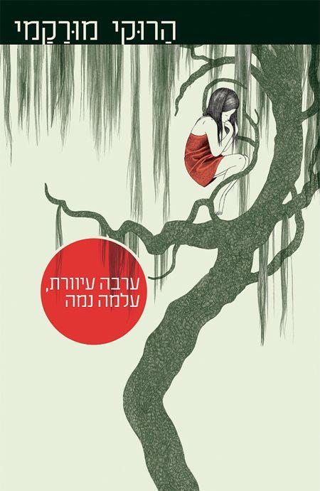 Blind Willow, Sleeping Woman - Israeli edition