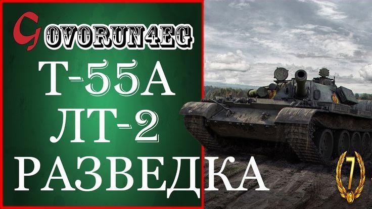"ЛБЗ Т55А ЛТ-2 ""Разведка"" Прохождение"