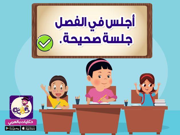 وسائل مبتكرة لتحفيز الطالبات داخل الصف بالعربي نتعلم Family Guy Fictional Characters Character