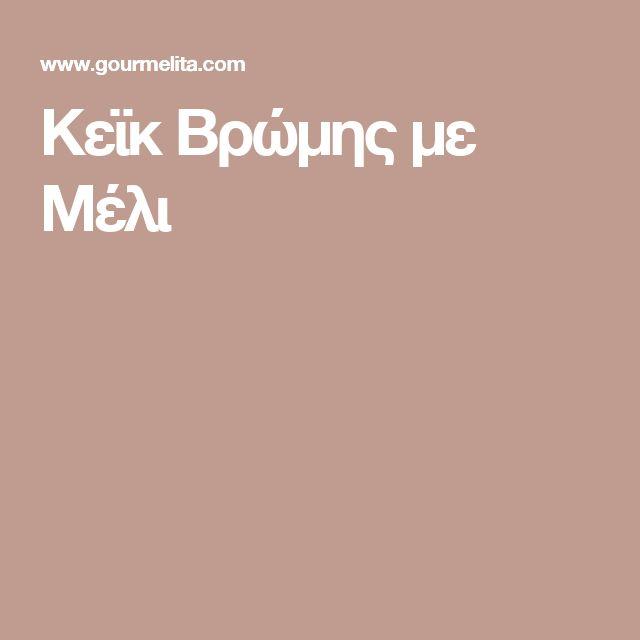Κεϊκ Βρώμης με Μέλι