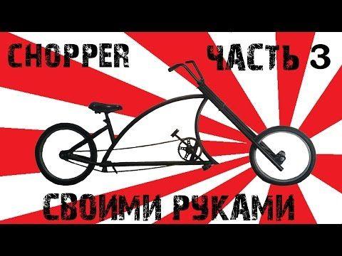 """Велосипед """"Chopper"""" своими руками часть 3 - YouTube"""