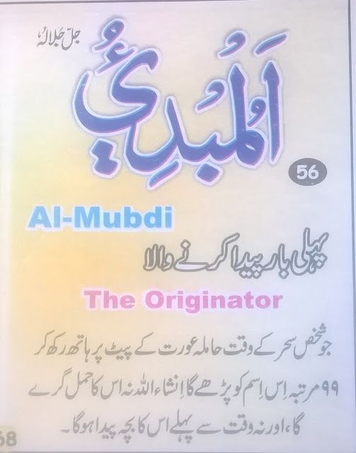 Al Mubdi meaning in Urdu/English and with benefits | 99