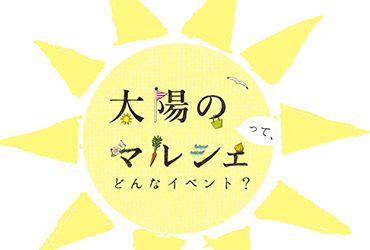 太陽のマルシェ@勝どき