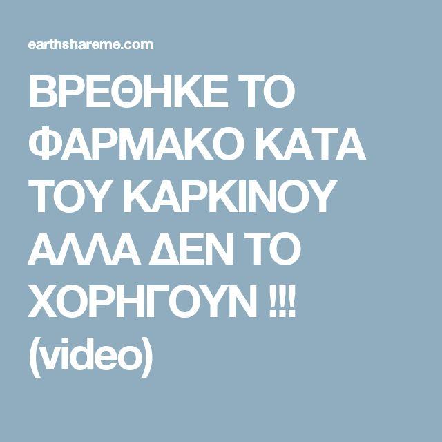 ΒΡΕΘΗΚΕ ΤΟ ΦΑΡΜΑΚΟ ΚΑΤΑ ΤΟΥ ΚΑΡΚΙΝΟΥ ΑΛΛΑ ΔΕΝ ΤΟ ΧΟΡΗΓΟΥΝ !!! (video)