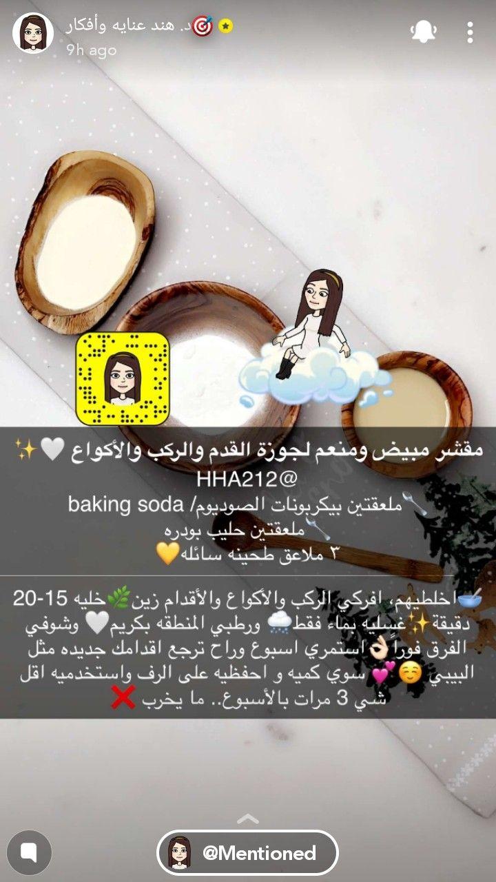 Pin By Fatima Alnaimi On د هند عناية وأفكار Hair Care Oils Skin Care Women Skin Care Mask