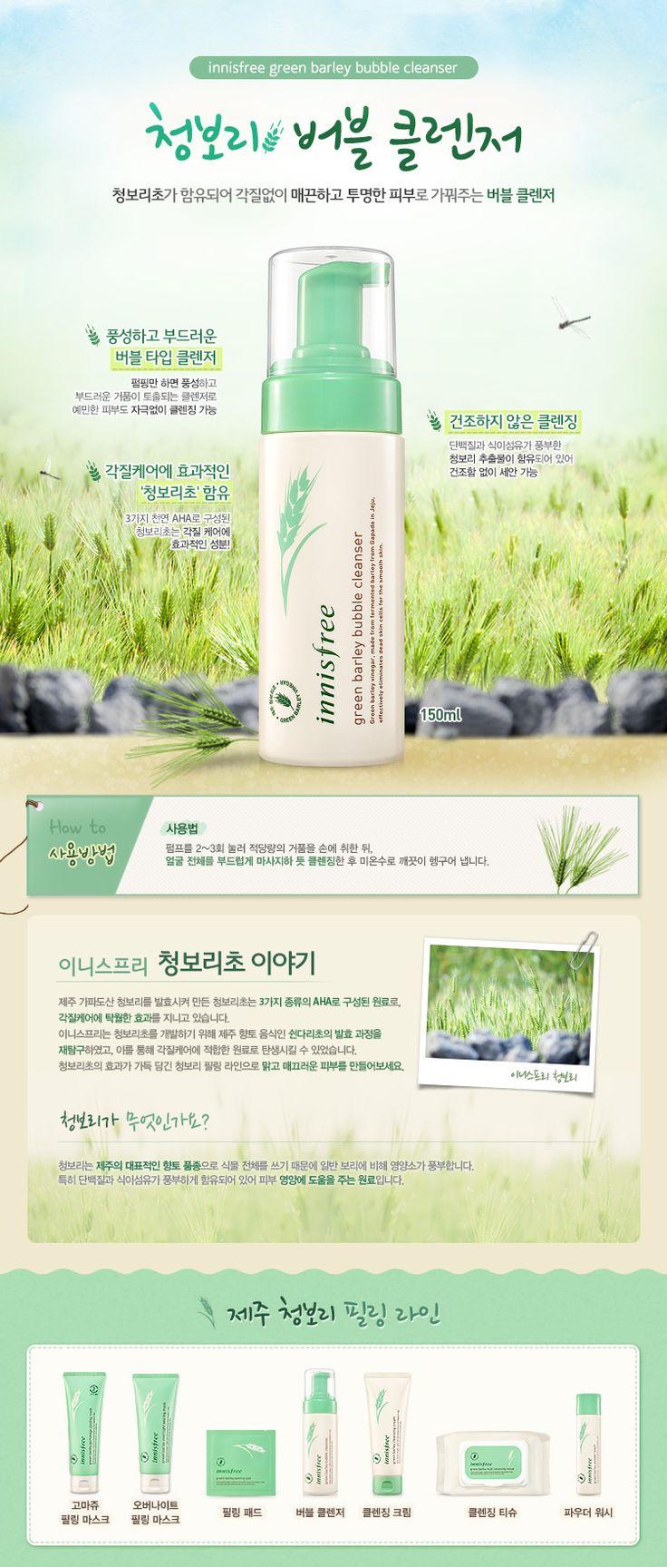 쇼핑하기 > 청보리 > 폼 클렌징 | Natural benefit from Jeju, innisfree