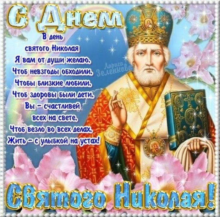Поздравления с праздником николая чудотворца в картинках 19 декабря