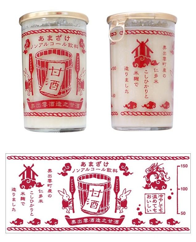 Amazake / designed by Shunbin co., ltd PD