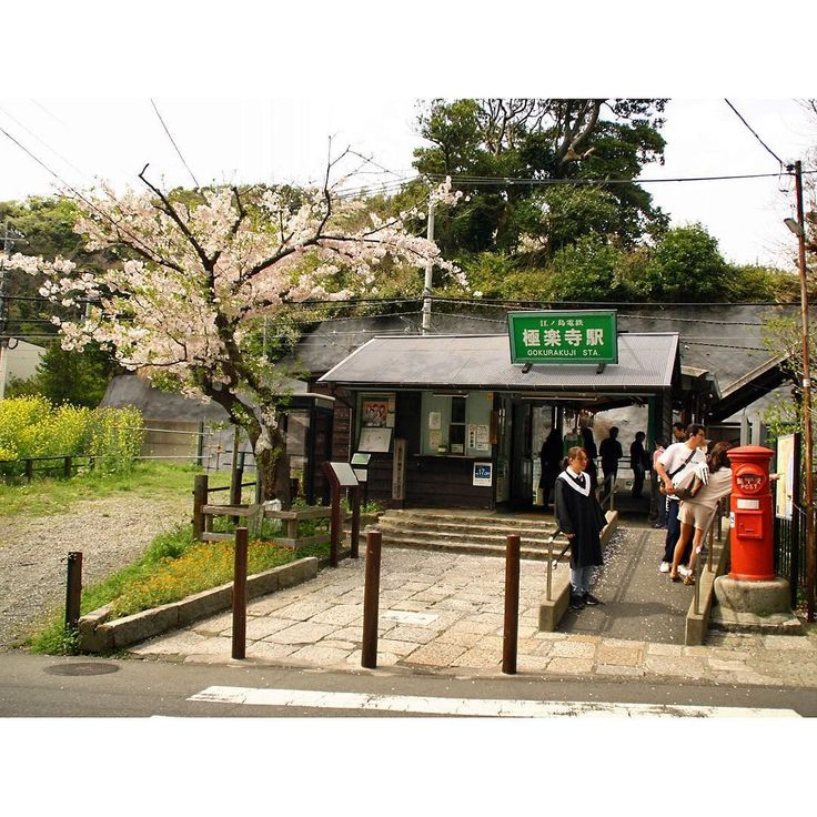 #江ノ電#極楽寺駅 by yoiyoi6no1 via Instagram w/ifttt