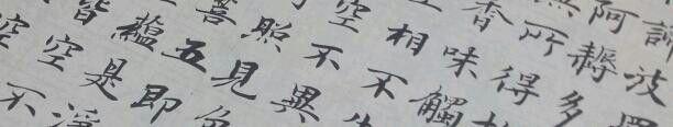 The Heart Sutra #Chinesecalligraphy #Art #BrushPainting #Shudo #Buddhist