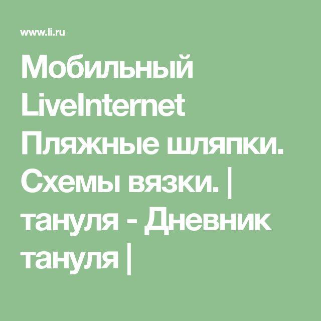 Мобильный LiveInternet Пляжные шляпки. Схемы вязки.   тануля - Дневник тануля  